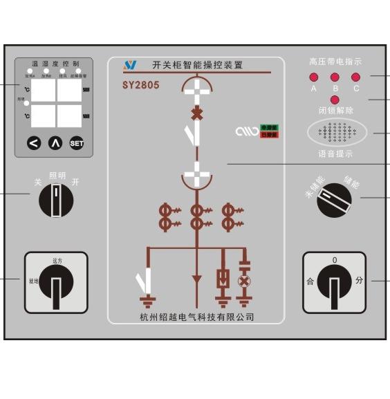 SY2805开关柜智能操控装置
