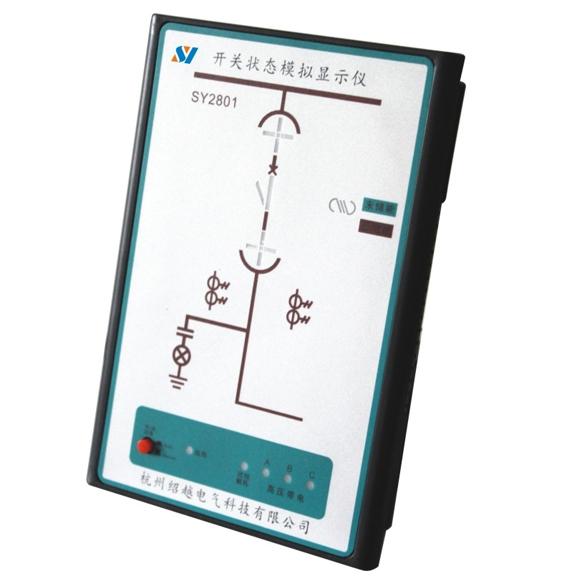 SY2801开关状态指示仪