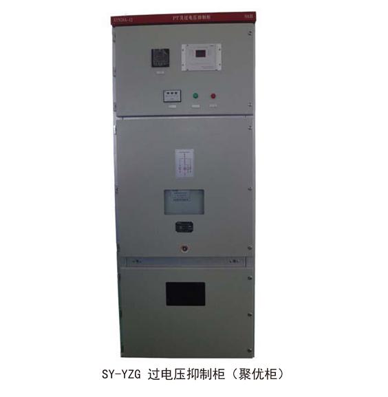 SY-YZG过电压抑制柜(聚优柜)