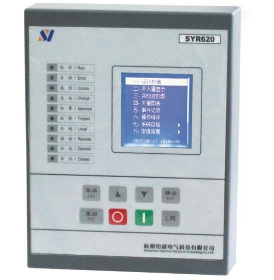 SYR620系列通用型保护测控装置